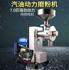 HK-860Q旭朗流水式汽油五谷食品磨粉机厂家直供