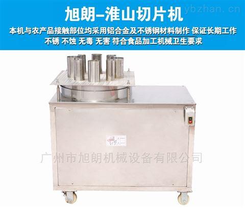 304不锈钢莲藕切片机土豆切片设备供应
