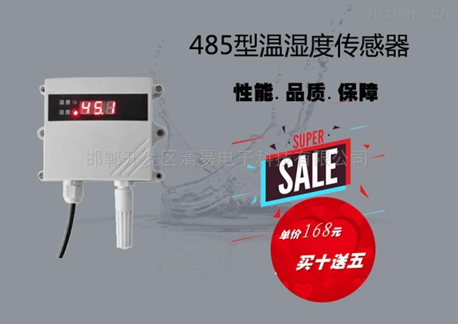 CG-02-485-清易CG-02-485室內溫濕度傳感器買十送五
