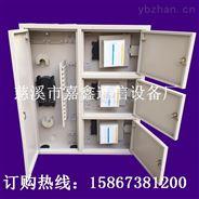 室外48芯壁挂式三网合一光纤分纤箱
