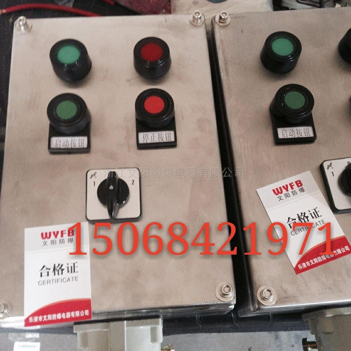 BZC8061防爆防腐操作柱IP66-WF2
