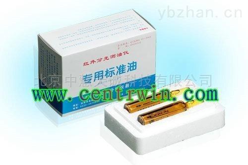 ZH1418型紅外分光測油儀/紅外測油儀(專用標準油/標準企業油 )