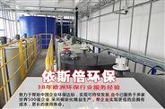 安徽化工廢水處理設備