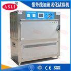 紫外线老化试验机大型生产厂家