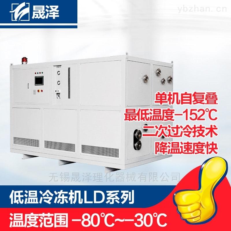 山东风冷式冷冻机