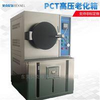 PCT蒸煮老化箱