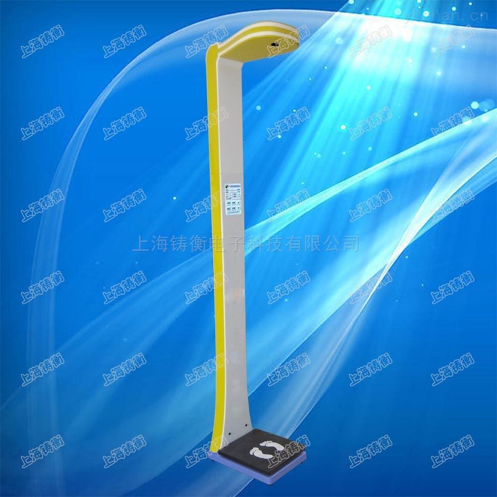 医用身高测量超声波身高体重秤