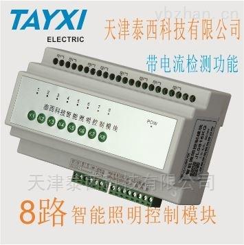 TRS4.16.1-8路16A  電流檢測功能 智能照明控制模塊