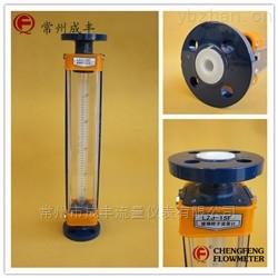 防腐玻璃转子流量计成丰仪表内衬PTFE品质好
