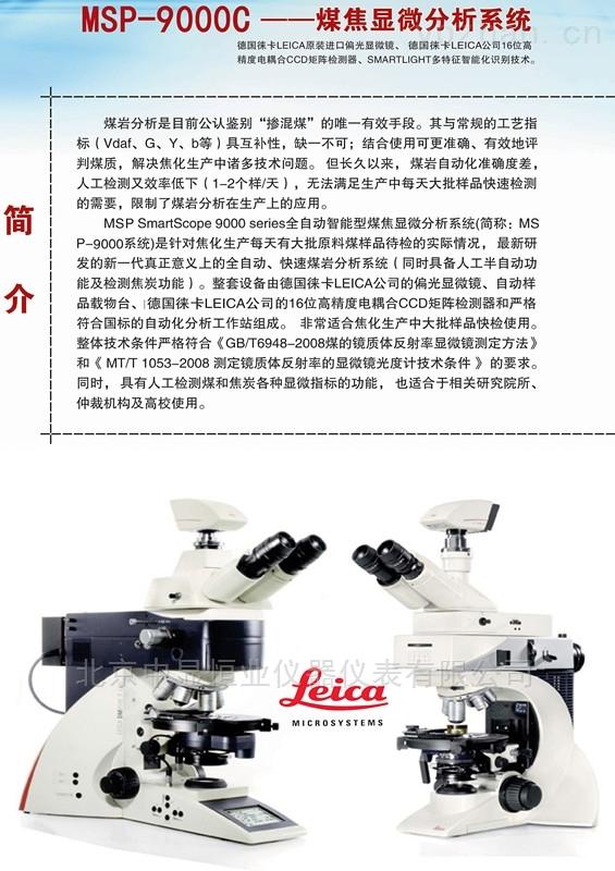 顯微鏡行業應用
