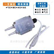 DP-DFY型高低压两孔测量 风压变送器