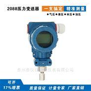榔头型恒压数显2088防爆扩散硅压力变送器