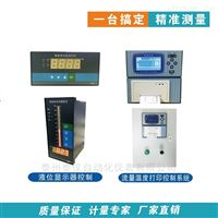 智能单光柱测控仪及控制系统