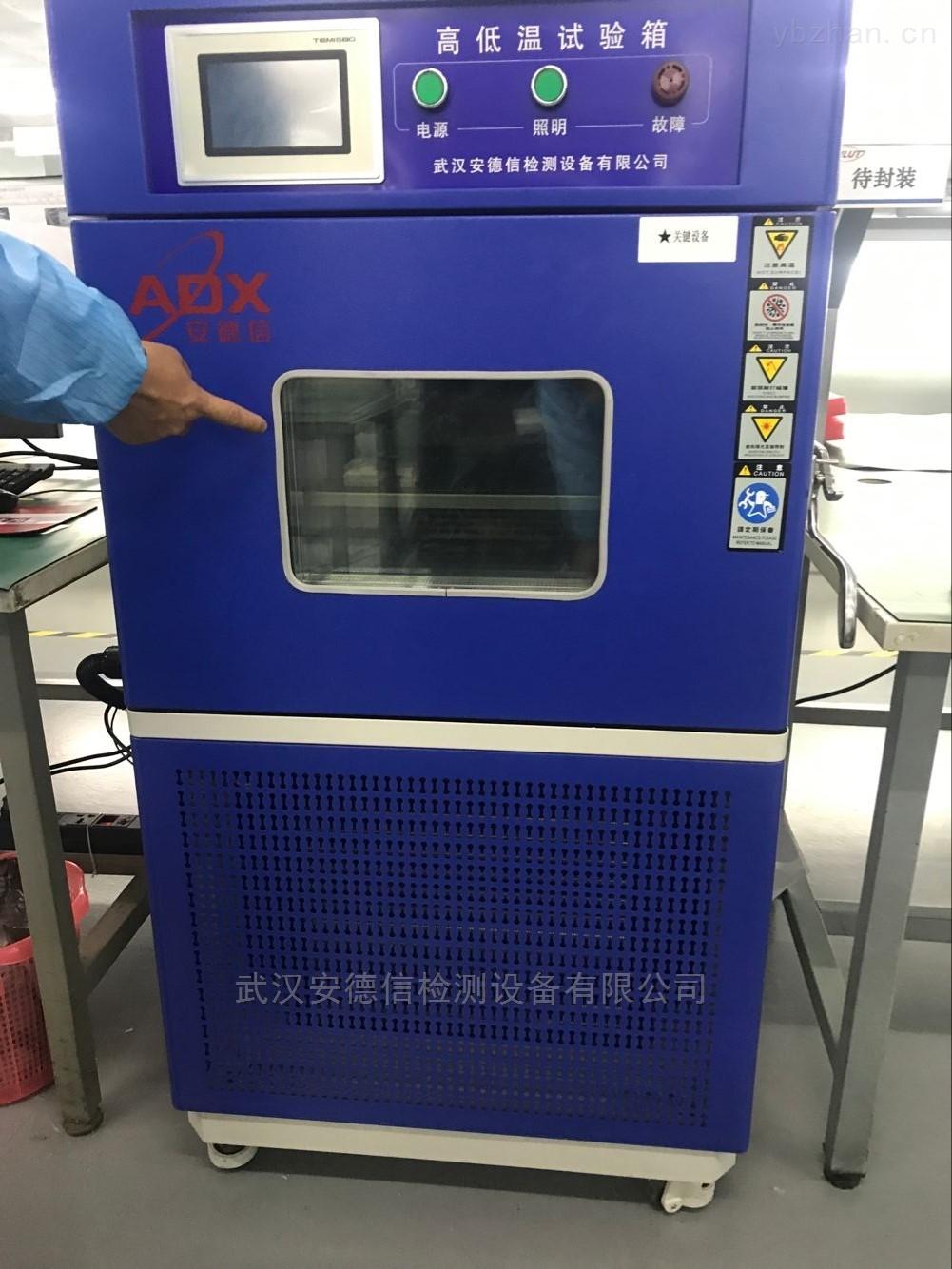 37L桌上型高低温试验箱
