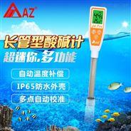 台湾衡欣手持式实验室ph计 酸碱度计