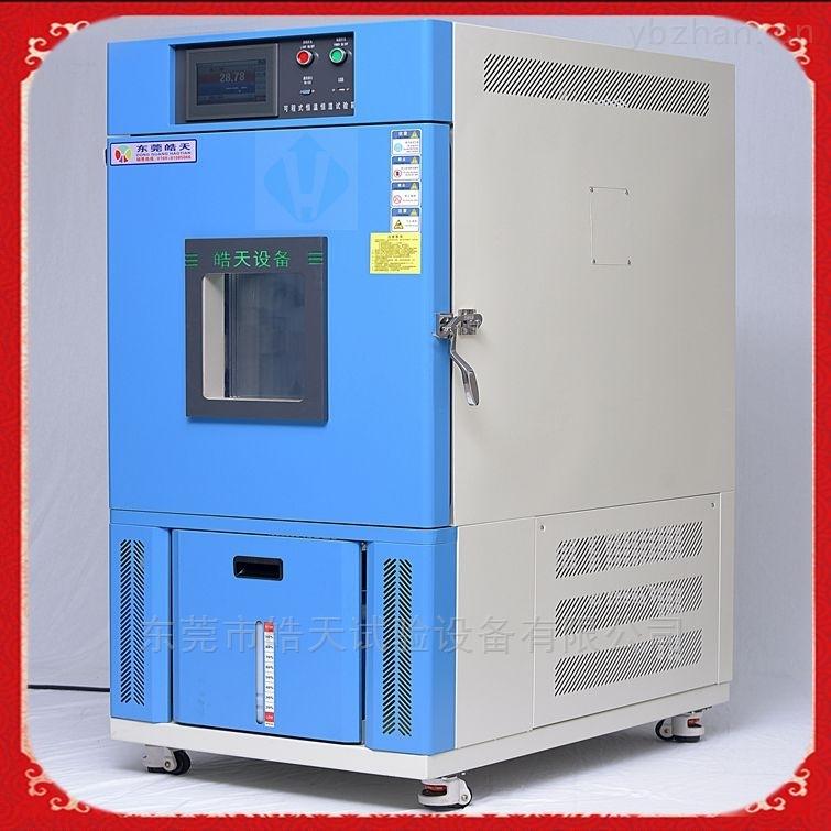 SMC-80PF-高校专用立式恒温恒湿试验箱温湿度检测机
