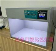 纺织印染厂专用比色光源箱