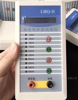 高品质漏电保护器测试仪
