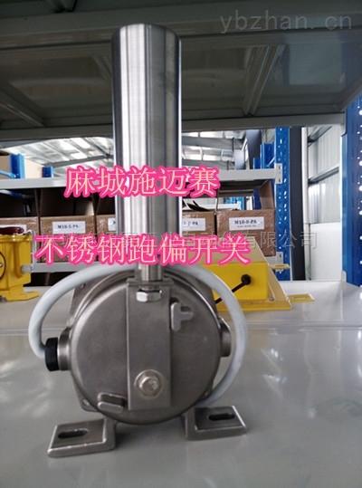 HQPK-PXB不锈钢两级跑偏开关