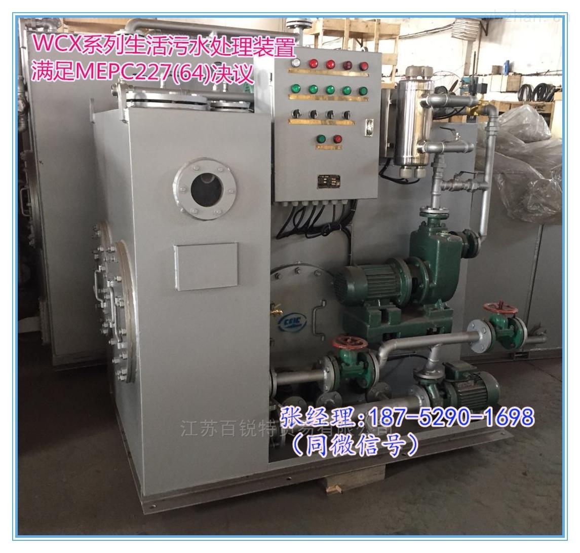 WCX-20-新标准生活污水处理装置