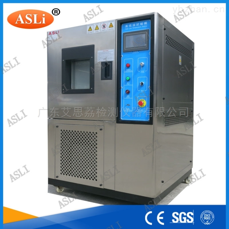HL-80D-1000L高低溫濕熱老化試驗機