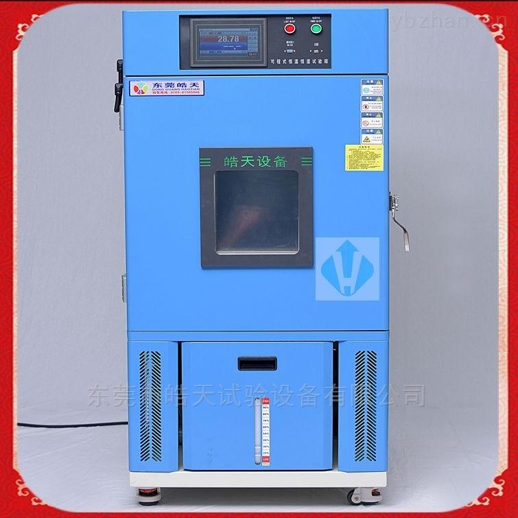THC-80PF--40℃~+150℃恒温恒湿测试机厂家