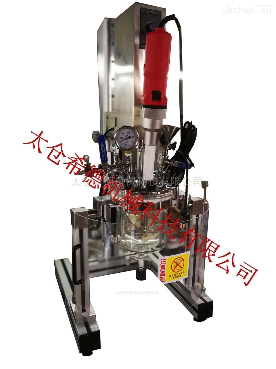 LD-實驗室高效真空均質反應釜乳化設備