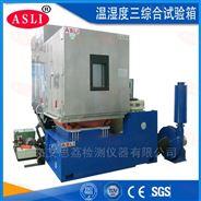 温湿度振动三综合试验机厂家技术