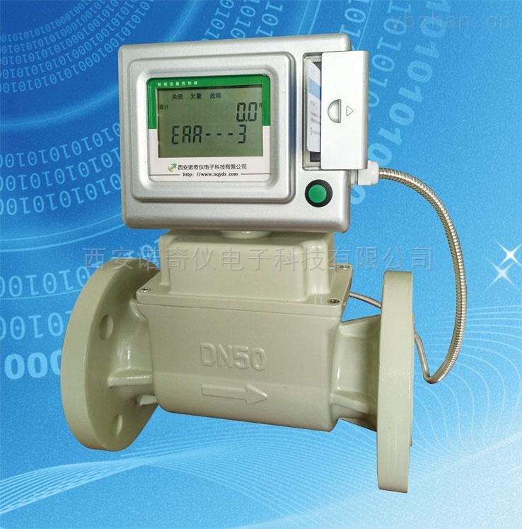 NQKZ-DN50-IC卡智能流量控制器