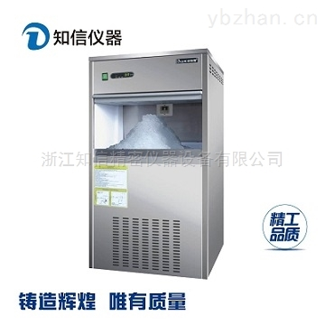 ZX系列-上海知信仪器 实验室雪花制冰机