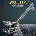 大型粉碎设备搭配不锈钢上料机