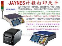 T-SCALE台湾惠而邦ATC/6kg报警电子秤
