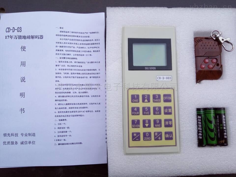 襄陽無線電子秤遙控器