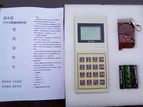 商洛数字磅无线遥控器