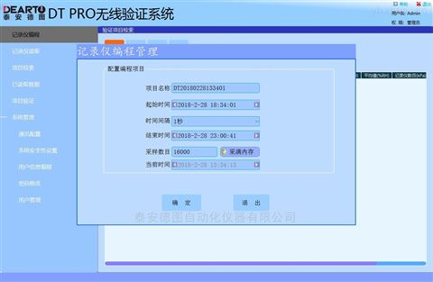 天津DTPro无线温度/湿度/压力验证系统