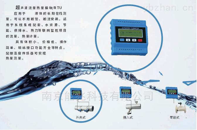 NZ-TUC-2000M超声波热量/流量模块