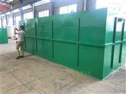400立方生活污水处理装置