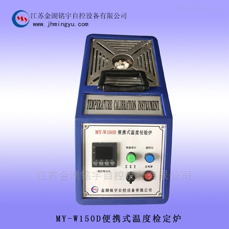 便携式温度检定炉