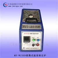 便攜式溫度檢定爐