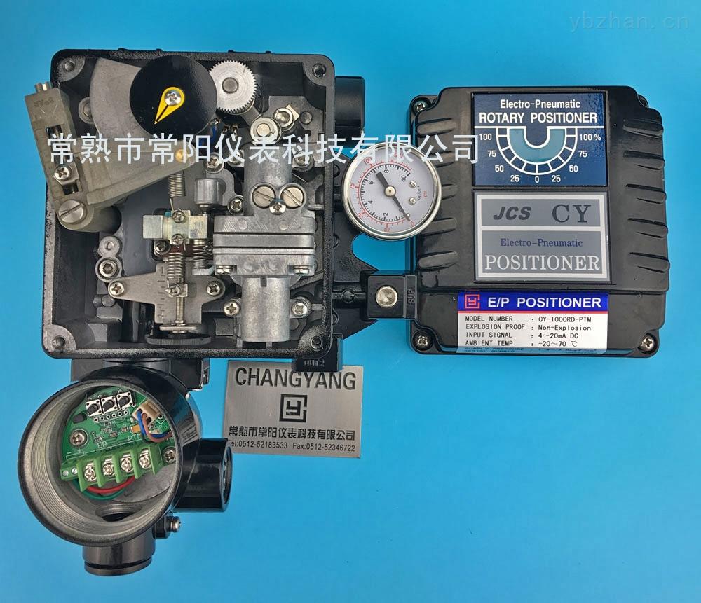 CY1000带阀位反馈阀门定位器,线性控制阀