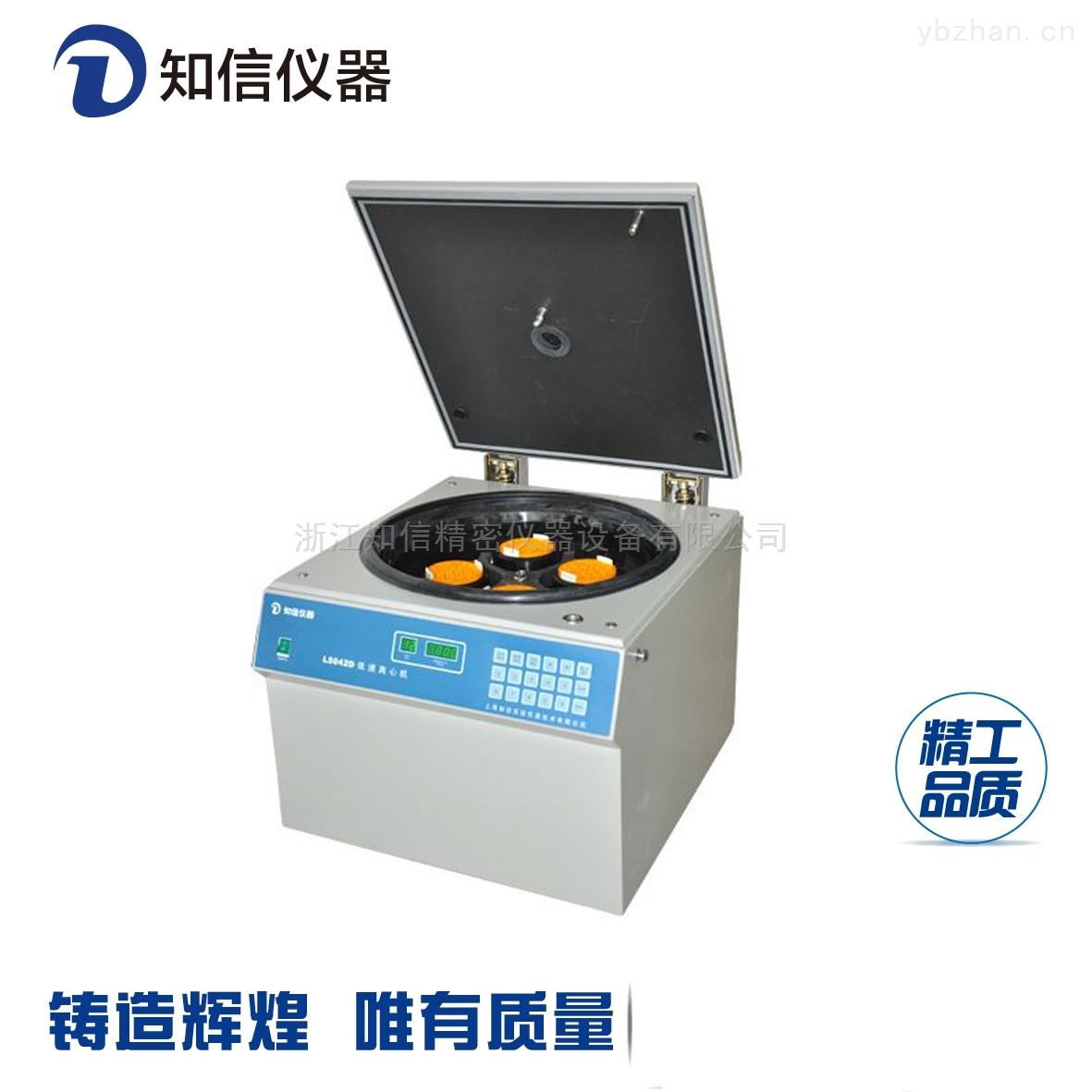 L5042D-上海知信仪器 台式低速离心机