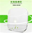 OSEN-XD100公共场所吸顶式室内空气环境检测仪
