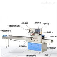 HG-ZSJ-250蛋糕枕式包装机多少钱