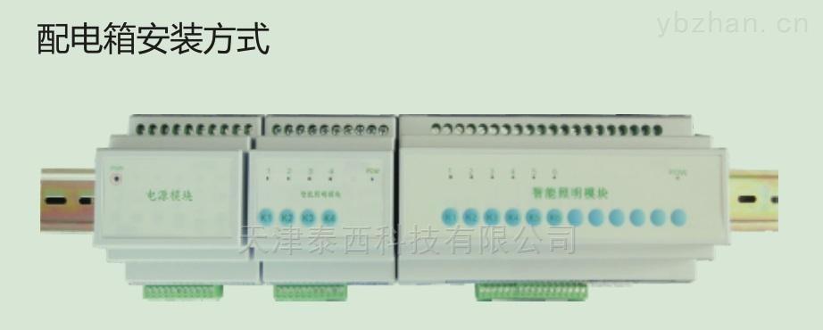 CYZM 8路-智能照明控制模塊  WIFI電腦遠程集中控制