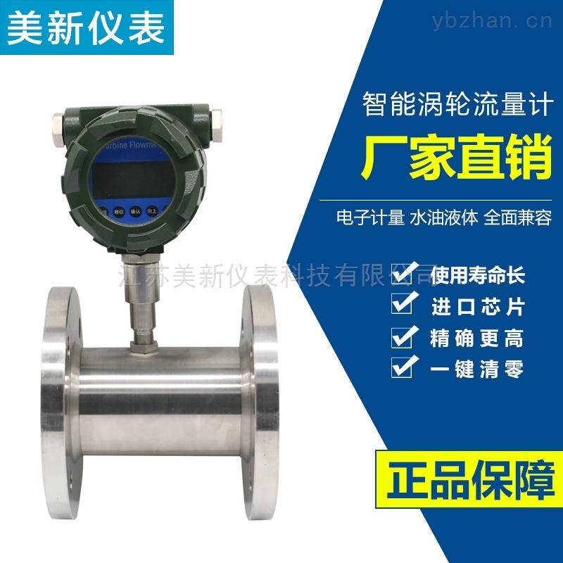 MEX-LWGY-液體智能渦輪流量計