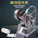 云南YP-1.5电动手摇单冲药剂压片机供应