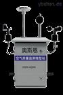 OSEN-AQMS微型空氣質量監測站深圳市空氣實時監測系統