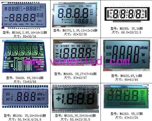 LCD段码液晶屏开模承接小批量订单