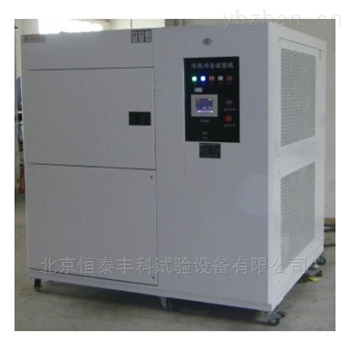 WDCJ-300-冷热冲击试验机