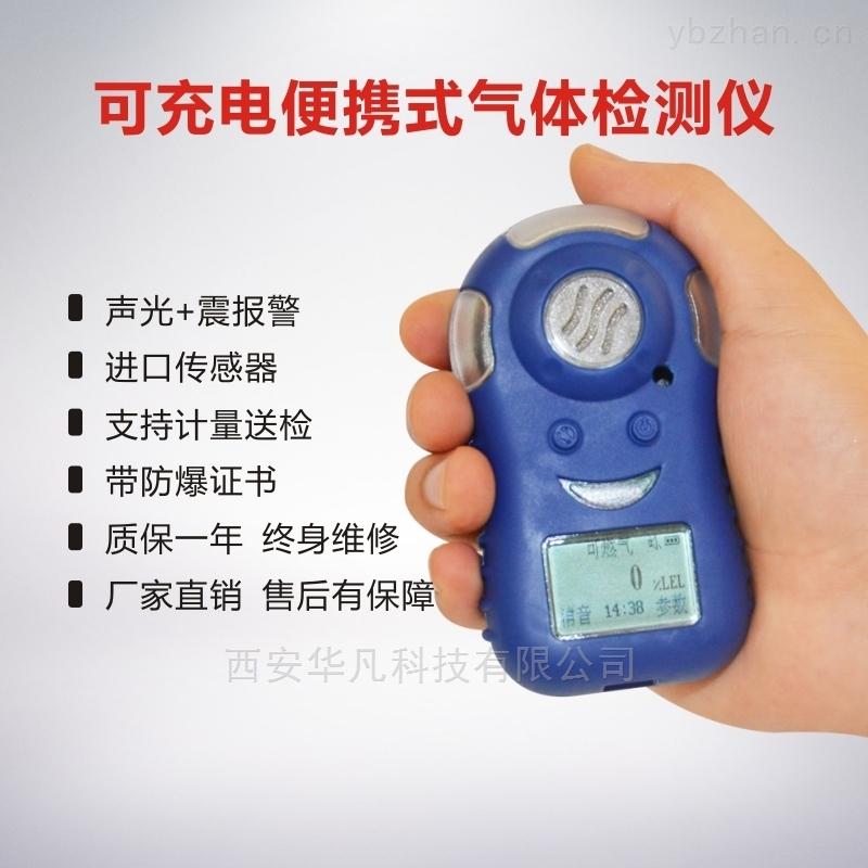 HFP-1201-西安華凡便攜式二氧化氮氣體檢測儀
